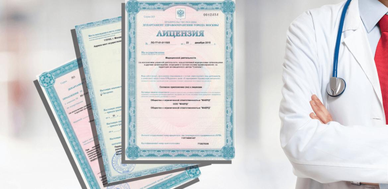 Лицензирование медицинской деятельности: общие положения