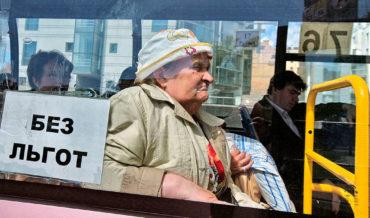 Приостановка льготного проезда в московском транспорте для пенсионеров