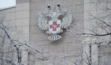 Полномочия Минздрава России в сфере здравоохранения